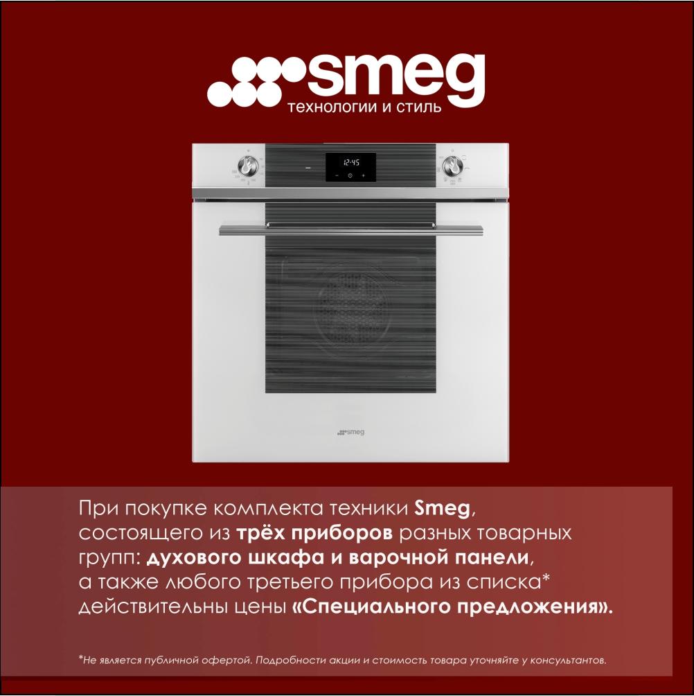 """SMEG в """"ТЦ """"ОРЕГОН"""""""