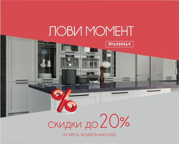 ЛОВИ МОМЕНТ! ДО -20% НА КУХНИ РИМИ