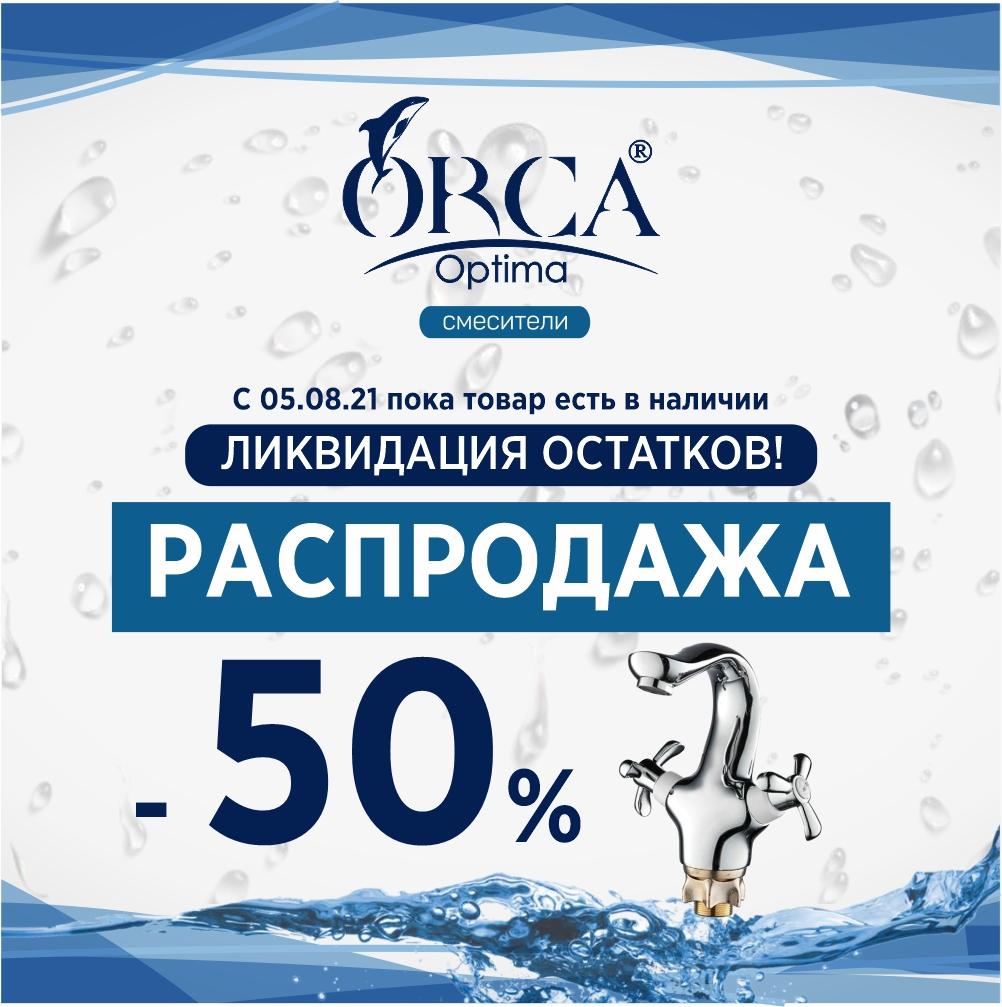 ЖАРКИЕ СКИДКИ! ЛИКВИДАЦИЯ САНТЕХНИКИ-50%