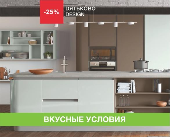 Скидки на кухни ОРЕГОН