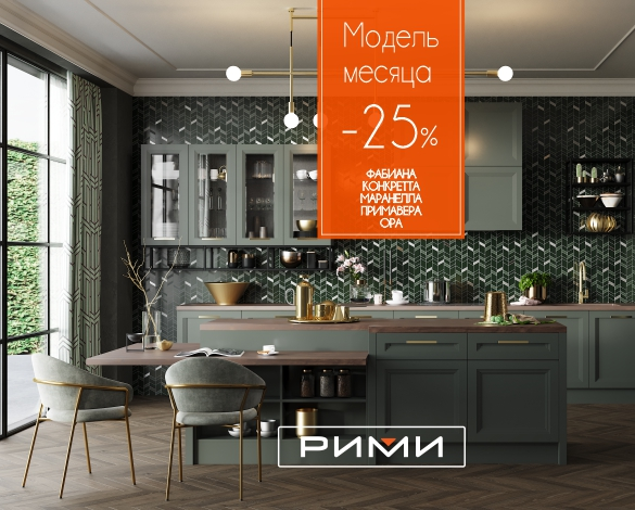 кухни РИМИ в ОРЕГОН