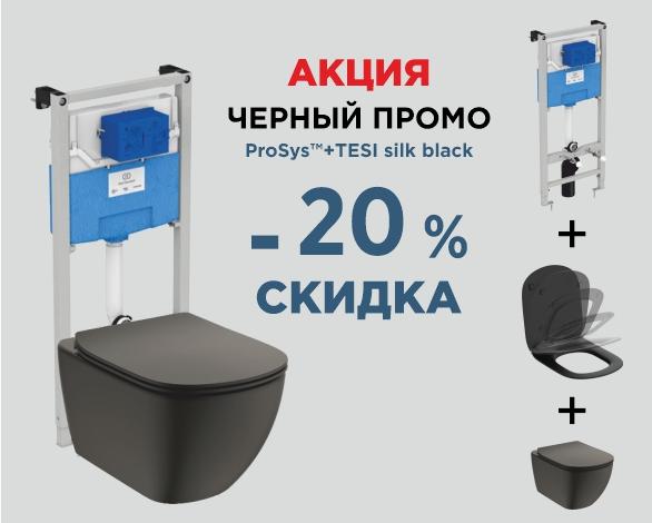 Ideal Standard ОРЕГОН