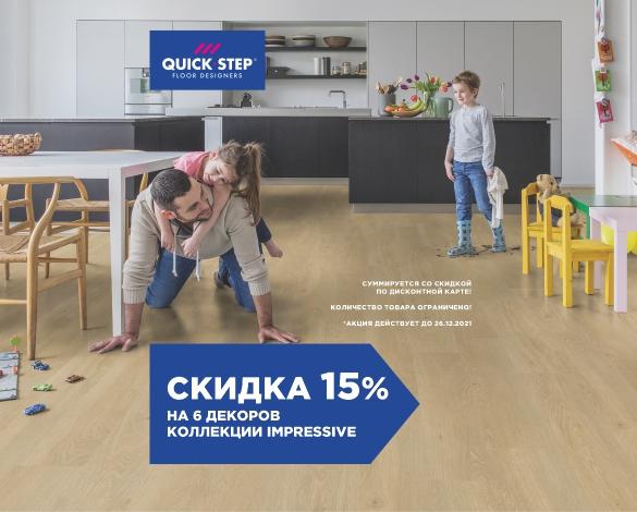 QUICK STEP ОРЕГОН